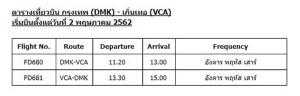 แอร์เอเชีย เปิดบิน กรุงเทพฯ-เกิ่นเทอ เวียดนาม จัดโปรฯราคาพิเศษ เริ่มต้นที่ 890 บาท