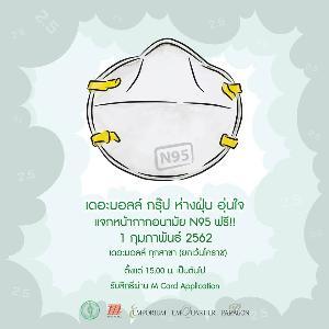 ภาคเอกชนสั่งให้ทำงานที่บ้าน-หยุดงานได้ แจกหน้ากากอนามัยรับมือฝุ่นพิษ PM 2.5