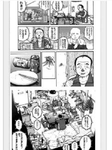 KKO ลุงแก่..ปัญหาเกิดใหม่ที่ญี่ปุ่น