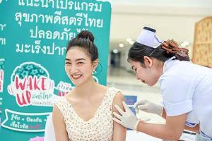"""ศูนย์สุขภาพสตรี โรงพยาบาลจุฬาภรณ์ ร่วมกับโรงเรียนนักอัลตราซาวด์ทางการแพทย์ และสมาคมมะเร็งนรีเวชไทยบูรณาการความร่วมมือจัดโครงการ """"Wake up สตรีไทย ปลอดภัยไร้มะเร็งปากมดลูก รู้ไว้ป้องกัน HPV"""""""