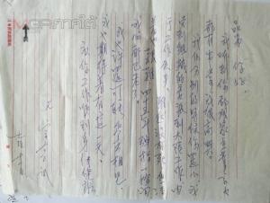 """จดหมายที่เขียนขึ้นจากลายมือ """"ลุงจุงเสี้ยน"""" ฉบับแรกที่บอกว่า ท่านยังมีชีวิตอยู่ ส่งจาดจากเขตเกษตรกรรมต้าเหิง เกาซิน"""