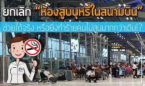 """ยกเลิก """"ห้องสูบบุหรี่ในสนามบิน"""" ช่วยได้จริง หรือยิ่งทำร้ายคนไม่สูบมากกว่าเดิม!?"""