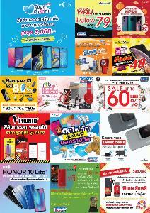 """ชวนเที่ยวงาน """"Thailand Mobile Expo 2019"""" มหกรรมโทรศัพท์มือถือที่ใหญ่ที่สุดของประเทศ 7-10 ก.พ.นี้"""