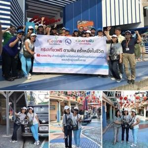 """ททท. """"เมืองไทยใครๆ ก็เที่ยวได้ """" จัดโครงการ """"เที่ยวตามฝันครั้งหนึ่งในชีวิต"""""""