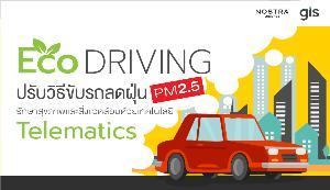 จีไอเอส แนะขับสไตล์  Eco Driving ช่วยลดมลพิษบนถนน