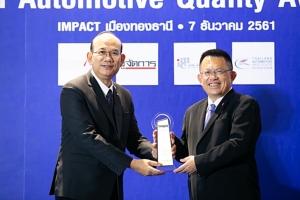 รถนั่งส่วนบุคคลอีโค คาร์ / มิตซูบิชิ มิราจ) รับรางวัลนี้ โดย สาโรจน์ มะอาจเลิศ ผู้อำนวยการใหญ่ สำนักงานขาย บริษัท มิตซูบิชิ มอเตอร์ส (ประเทศไทย) จำกัด