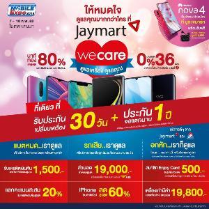 """รวมโปรน่าสนใจ ก่อนเดินงาน """"Thailand Mobile Expo 2019"""""""