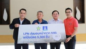 LPN ใส่ใจคุณภาพชีวิต มอบหน้ากาก N95 แก่ปิยมิตร