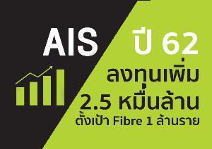 เปิดงบลงทุน AIS ปี 62 วาง 2.5 หมื่นล้าน ขยายโครงข่าย 4G รับ 5G ในอนาคต