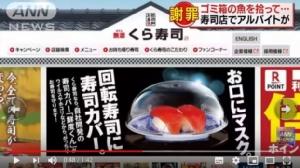 ร้านซูชิดังในญี่ปุ่นเก็บปลาจากถังขยะมาขึ้นเขียง (ชมคลิป)