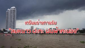 อุตุฯ เตือน 10-13 ก.พ. อุณหภูมิลด 2-4 องศา ฝนฟ้าคะนอง-ลมกระโชกแรง ในภาคอีสาน-กลาง-ตะวันออก ใต้ฝนเพิ่ม