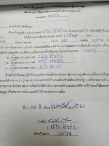 """ฮือฮา """"พอลลีน งามพริ้ง"""" ยื่นใบสมัครชิงเก้าอี้ """"นายกฯข้ามเพศ"""" คนแรกของไทย"""