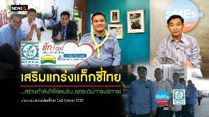 """รู้จักโครงการ """"ฮัก TAXI"""" เสริมแกร่งแท็กซี่ไทย สร้างกำลังใจให้คนขับ ยกระดับการบริการ (ชมคลิป)"""