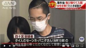 นศ.ญี่ปุ่นสารภาพพลั้งมือฆ่าสาวไทยวัย 19 ที่โรงแรมกลางโตเกียว (ชมคลิป)