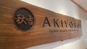 """""""อะคิโยชิ"""" ต้นตำรับ ชาบู ชาบู-สุกี้ยากี้ สไตล์ญี่ปุ่นเจ้าแรก ฉลองครบรอบ 24 ปี พร้อมเตรียมเปิดสาขาใหม่ที่ """"จามจุรีสแควร์"""""""