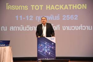 ทีโอที เฟ้นหาคนดิจิทัล โครงการ TOT Hackathon 2019