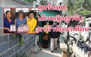สุดรันทด! บุกช่วยเด็กหญิงศรีสะเกษถูกจับยาบ้าตั้งท้อง 5 เดือน ตะลึงบ้านหลังเดียวอยู่ 22 คน