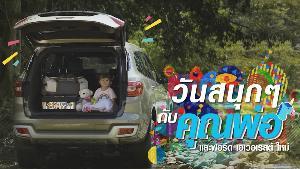 ฟอร์ด เอเวอเรสต์ รถเอสยูวีสำหรับครอบครัวที่คุณต้องการ