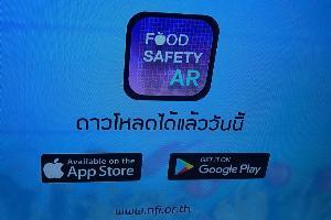 """สวก.จับมือสถาบันอาหารเปิดตัวแอปฯ """"Food Safety AR"""" ศูนย์รวมข้อมูลด้านอาหารปลอดภัย"""