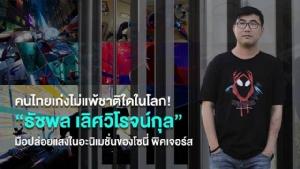 """คนไทยเก่งไม่แพ้ชาติใดในโลก """"ธัชพล เลิศวิโรจน์กุล"""" มือปล่อยแสงในแอนิเมชันของโซนี่ พิคเจอร์ส"""