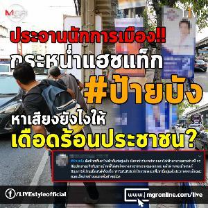 [คลิป] ประจานนักการเมือง!! กระหน่ำแฮชแท็ก #ป้ายบัง หาเสียงยังไงให้เดือดร้อนประชาชน?