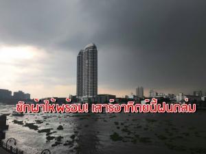 อุตุฯ เตือน เสาร์อาทิตย์นี้ฝนถล่ม ก่อนอุณหภูมิจะลดอีก 1-2 องศา