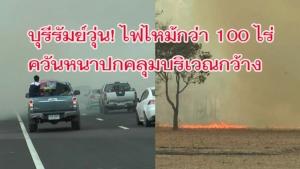 วุ่น! เพลิงเผาทุ่งนาไร่อ้อยบุรีรัมย์กว่า 100 ไร่ ควันหนาพวยพุ่งปกคลุมบริเวณกว้าง-รถสัญจรไม่ได้