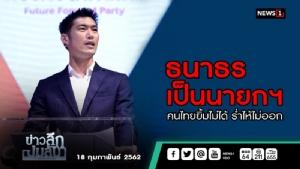 ข่าวลึกปมลับ : ธนาธร เป็นนายกฯ คนไทยยิ้มไม่ได้ ร่ำไห้ไม่ออก