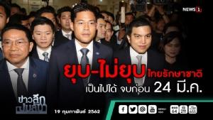 ข่าวลึกปมลับ : ยุบ-ไม่ยุบไทยรักษาชาติ เป็นไปได้จบก่อน24 มี.ค.