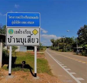 ทช.ปรับถนนหน้าโรงเรียนปลอดภัยปีนี้อีก 770 แห่ง