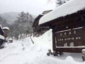 <center>ลงแช่ 3 วันจะไม่เป็นหวัดไป 3 ปีที่ Shirahone Onsen, Nagano</center>