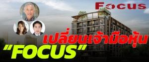 """เปลี่ยนเจ้ามือหุ้น """"FOCUS"""" / สุนันท์ ศรีจันทรา"""