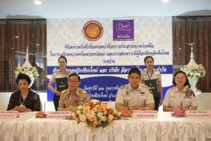 ราชทัณฑ์จับมือบริษัทนวดแผนไทย เปิดศูนย์ให้ผู้ต้องขังฝึกอาชีพก่อนพ้นโทษ