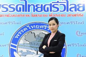 'ภคอร' ยินดี 'ไทยศรีวิไลย์' ดวลกึ๋นแก้ปัญหาเศรษฐกิจกับ 'พรรคเพื่อไทย' - ย้ำแก้ปัญหาตรงจุดด้วยการปราบโกง - ลดราคาน้ำมัน