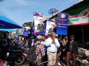 """""""สุเทพ"""" ลงนราธิวาสลุยหาเสียงให้ผู้สมัคร ส.ส.พรรคร่วมพลังประชาชาติไทย"""