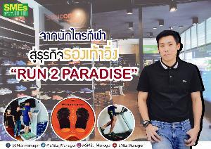 """จากหนุ่ม นักไตรกีฬา สู่นักธุรกิจร้านรองเท้าวิ่ง """"RUN 2  PARADISE"""""""
