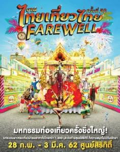 งานไทยเที่ยวไทย ครั้งที่ 50 มหกรรมท่องเที่ยวครั้งใหญ่ จัดส่งท้ายศูนย์ฯสิริกิติ์