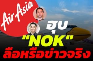 """ฮุบ """"NOK"""" ลือหรือข่าวจริง / สุนันท์ ศรีจันทรา"""