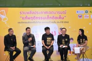 โจ๊กถ้วย-ปลาเส้น-สาหร่าย โซเดียมสูง เด็กไทยกินเค็มเกิน 5 เท่า ตั้งเป้าลด 30%