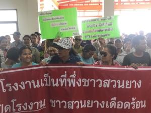 อุตฯ ชลบุรี สั่งเปิดโรงงานผลิตยางพาราอัดแท่งใน อ.บ่อทอง หลังแก้ปัญหาจบ