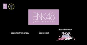 BNK48 ปีนี้งดรับรุ่น 3 ลุยรุกอาเซียน-จีน ผุดมูลนิธิช่วยเด็ก สตรี และภัยพิบัติ