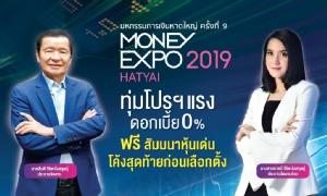 Money Expo Hatyai 2019  ทุ่มโปรฯ แรงดอกเบี้ย 0% ฟรีสัมมนาหุ้นเด่นโค้งสุดท้ายก่อนเลือกตั้ง
