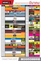 ผังรายการ NEWS1 เดือนมีนาคม 2562