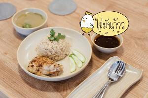 """""""ไข่มันก้าว""""  ร้านข้าวมันไก่สไตล์ญี่ปุ่น กำหนดความต่าง   สร้างจุดขาย"""