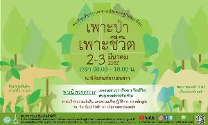 """สุดสัปดาห์นี้ชวนเที่ยวงาน """"เพาะป่า เพาะชีวิต"""" ที่พิพิธภัณฑ์การเกษตรเฉลิมพระเกียรติฯ ปทุมธานี"""