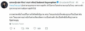 """""""หน่อย"""" ห่วง กม.ไซเบอร์ฯ คุกคามสิทธิ-ต่างชาติไม่กล้าลงทุน ลั่นเพื่อไทยเข้ามาต้องแก้"""