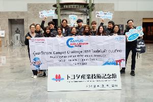 Toyota Campus Challenge 2018 พานักศึกษาเปิดประสบการณ์ที่ญี่ปุ่น