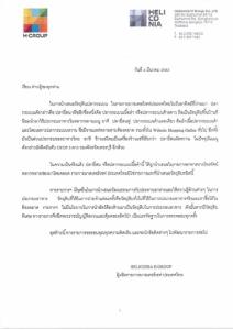 """""""มาสเตอร์เชฟ ประเทศไทย"""" ย้ำวัตถุดิบที่ใช้คือ """"ปลายี่สน"""" กระเบนเนื้อดำ มีขายทั่วไป"""