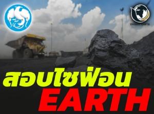 สอบไซฟ่อน EARTH / สุนันท์ ศรีจันทรา