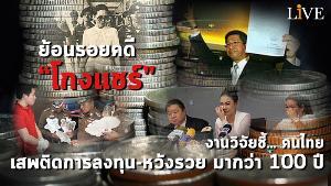 """ย้อนรอยคดี """"โกงแชร์"""" งานวิจัยชี้ คนไทยเสพติดการลงทุน-หวังรวยมากว่า 100 ปี"""
